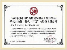 """中国冷链物流50强企业 质优、品优、价优""""三优""""冷链技术服务商"""