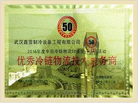 中国冷链物流50强企业 优秀冷链物流技术服务商