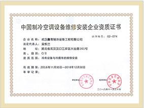 中国制冷空调设备维修安装企业资质证书