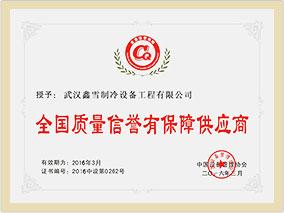 武汉鑫雪荣获全国质量信誉有保障供应商