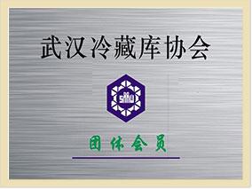 武汉鑫雪荣获武汉冷藏库协会团体会员